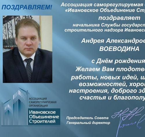 Поздравления для руководителя строительной организации
