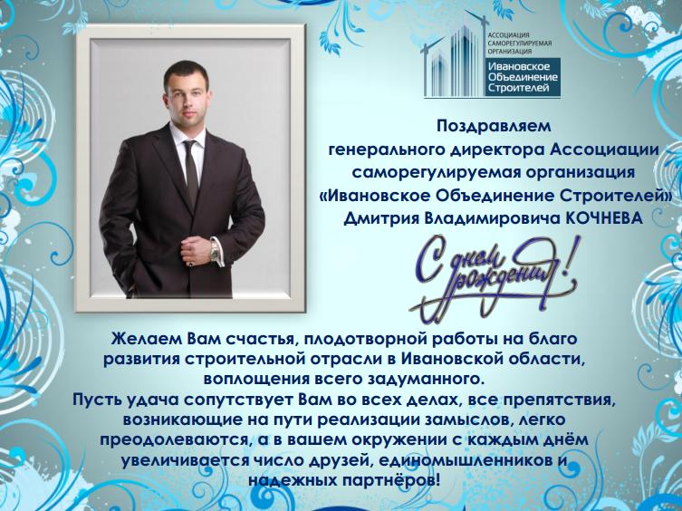 Поздравления генерального директора с днём рождения 15
