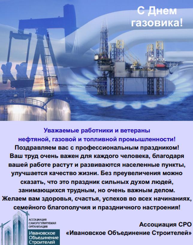 Примите поздравления с днем газовой промышленности